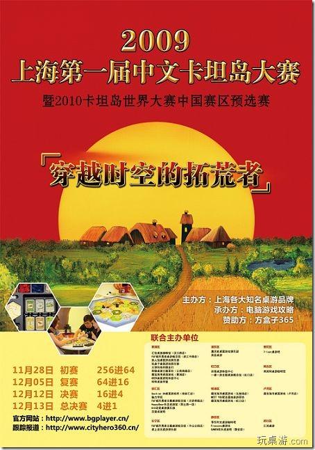 第一届中文卡坦岛大赛
