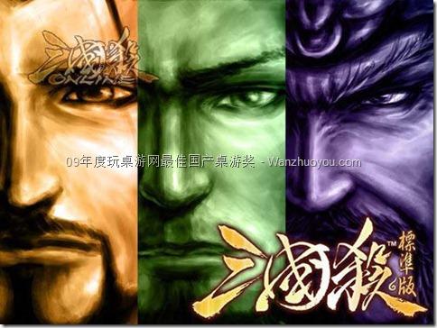 09年度玩桌游网最佳国产桌游奖 - Wanzhuoyou.com