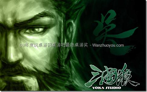09年度玩桌游网桌游吧最热桌游奖 - Wanzhuoyou.com