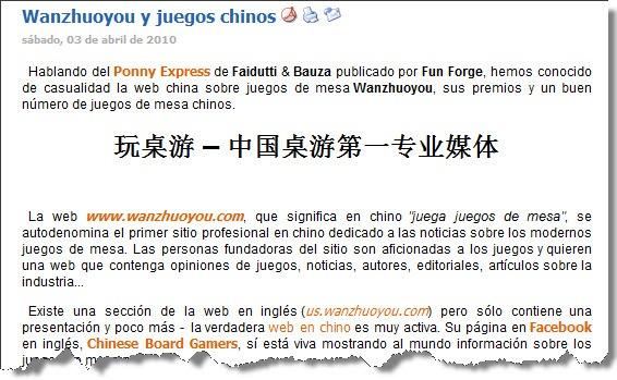 西班牙语网站借助玩桌游网对中国桌游行业发展的报道