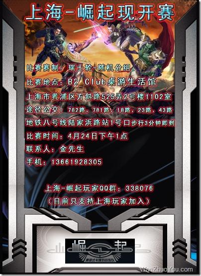 崛起上海地区赛
