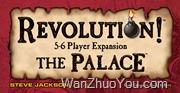 Revolution Palace