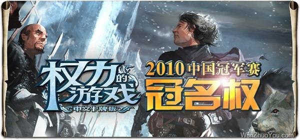 权力的游戏2010中国冠军赛