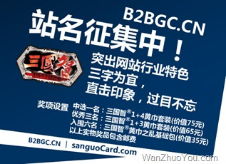 B2BGC.CN网站有奖征名