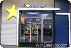 Star Fish门口