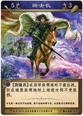 城堡族-骑士长