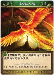 森林族-金翅凤凰
