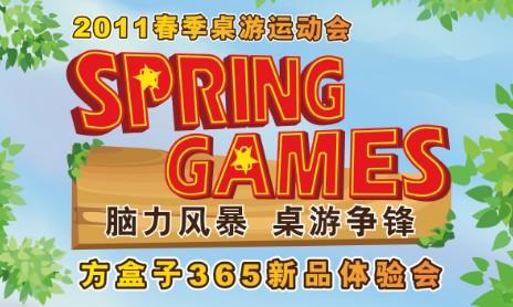 2011桌游春季运动会