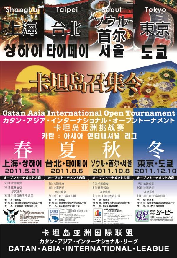 卡坦岛亚洲公开邀请赛