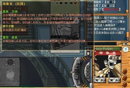 海贼杀Online