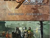 2009华东桌游大聚会将于12月19、20日在上海举行