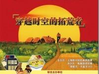 2010年卡坦岛世界大赛中国赛区预选赛即将揭开帷幕