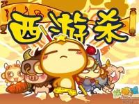 游戏预览:《西游杀》火爆申城与试玩评测