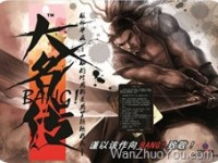 快讯:国产新桌游《大名传》将于2011年1月1日发售(含8个包)
