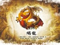 快讯:国产桌游《太乙仙魔录》将推迟至12月发售