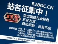 B2BGC.CN联合三国智官方和各大媒体网站联合推广征名活动