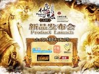 中国古典玄幻桌游大作《太乙仙魔录》新闻发布会(2010年12月21日)