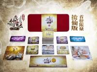 国产桌游《太乙仙魔录》火热预售开始!