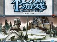 """《权力的游戏》新扩展""""凛冬王者""""发行在即"""