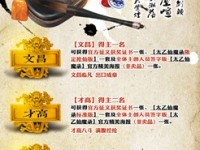 《太乙仙魔录》新春有奖征文活动火热开动!