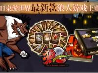 桌游世界新年豪礼  《狼人之夜》万套开送!