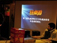 PR: Shanghai BG Carnival and WZY 2010 Board Game Awards Ceremony