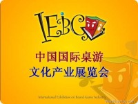 中国国际桌游文化产业展览会将于2012年4月28-30日拉开帷幕