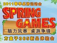 2011上海桌游春季运动会本周末开幕