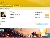 2011不寂寞:桌游世界俱乐部系统开放