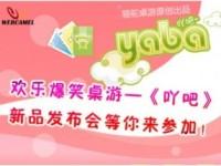 3月13日桌游《吖吧》新品发布会预告