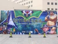 魔兽嘉年华——暗月马戏团·北京综述