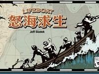 桌游评测:Lifeboat(怒海求生)