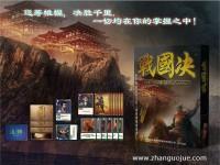 国产桌游《战国决》2011年5月8日正式发售