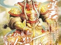 《太乙仙魔录》扩展包《心剑伏魔》最新人物公布