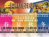 卡坦岛亚洲公开邀请赛:上海站开打!