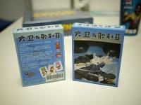 促销:【天X天桌游】3+1周年活动之 儿童节献礼!