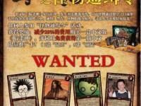 地区活动:暗杀神5月28上海怪物通缉令