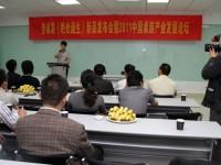 梦桌游《绝处逢生》新品发布会暨2011中国桌游产业发展论坛闭幕