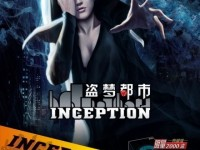 2011千智桌游全新作品《盗梦都市》即将登陆中国大陆