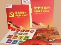 """中国网络电视台设计推出原创桌面游戏-""""党史伴我行"""""""