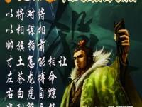 乐享杯三国杀3V3华东地区邀请赛