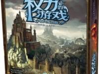 谁与争锋?--游人码头即将出版《权力的游戏》中文版图版
